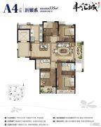 丰汇华邸4室2厅2卫135平方米户型图