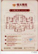 恒大雅苑127--145平方米户型图