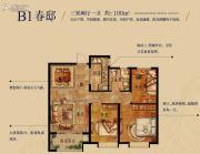 浮来春公馆3室2厅1卫100平方米户型图