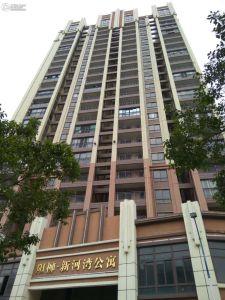 新河湾公寓