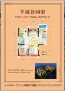 碧桂园・南城首府3室2厅1卫99平方米户型图