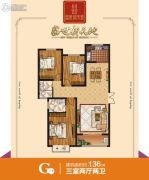 盛世新天地3室2厅2卫136平方米户型图