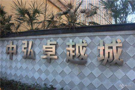中弘卓越城