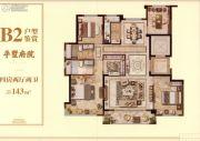德信・乐清府4室2厅2卫143平方米户型图