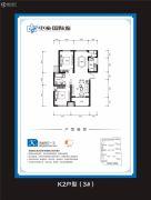 恒大国际城2室2厅1卫98平方米户型图