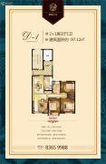 伊顿公馆3室2厅1卫97平方米户型图