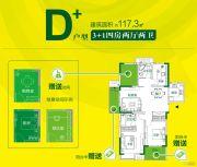 泰达青筑4室2厅2卫117平方米户型图