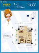 名流世家2室2厅1卫67平方米户型图
