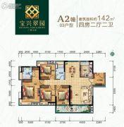 宝兴翠园4室2厅2卫142平方米户型图