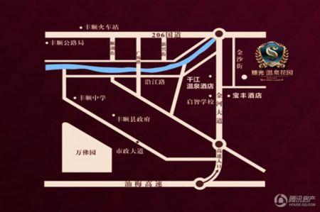 穗光・温泉花园