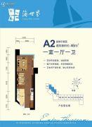 金融街・海世界1室1厅1卫46平方米户型图