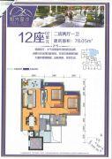 阳光金沙2室2厅1卫78平方米户型图