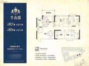 半山郡4室2厅2卫122--123平方米户型图