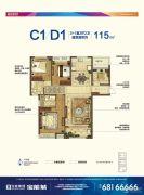 合肥宝能城4室2厅1卫115平方米户型图
