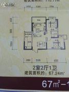 华北星城2室2厅1卫67平方米户型图