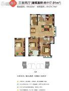 铂悦府3室2厅1卫117平方米户型图