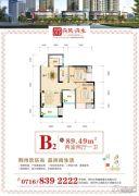 尚风・尚水2室2厅1卫89平方米户型图