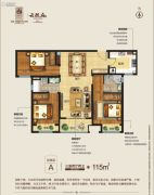 建业西城森林半岛二期・云熙府3室2厅2卫115平方米户型图
