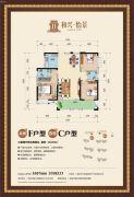 和兴・怡景4室2厅2卫146平方米户型图