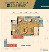泰然南湖玫瑰湾3室2厅2卫140平方米户型图