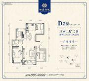 正丰・御景湖城3室2厅2卫124--126平方米户型图