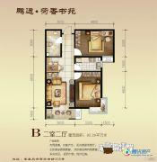 鹏远・荷香书苑2室2厅1卫92平方米户型图
