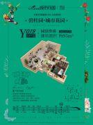 碧桂园城市花园(广州)3室2厅1卫95平方米户型图