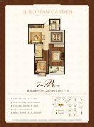 赛福特・欧园2室2厅1卫79平方米户型图