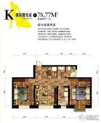 巴塞罗那2室2厅1卫78平方米户型图