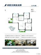 洛阳北航科技园3室2厅1卫111--115平方米户型图