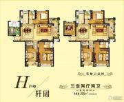 惠隆・九号公馆3室2厅2卫144平方米户型图