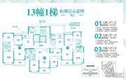 揭阳恒大绿洲3室2厅2卫129平方米户型图