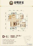 随州帝明世家3室2厅2卫130平方米户型图