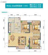 半岛大院(二期)3室2厅1卫82平方米户型图