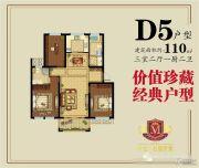 中金名流世家3室2厅2卫110平方米户型图