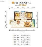 龙城雅郡2室2厅1卫70--72平方米户型图