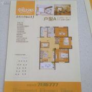 幸福公馆3室2厅1卫100--120平方米户型图