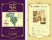 锦绣华府2期・锦城3室2厅2卫130平方米户型图
