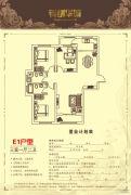 锦绣华城3室1厅2卫0平方米户型图