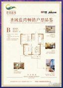 圣域蓝湾2室2厅1卫92平方米户型图