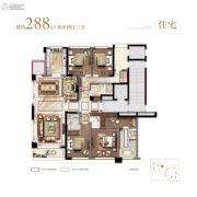 绿地华家池印4室2厅3卫288平方米户型图