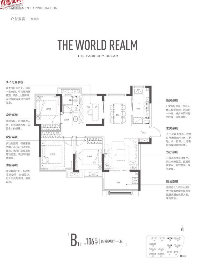 B1户型四室两厅一卫约106平