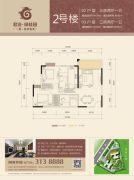 君浩・绿桂园3室2厅1卫94平方米户型图