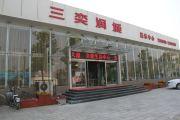 三奕润城外景图