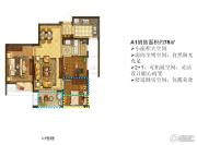 银城蓝溪郡3室2厅1卫78平方米户型图
