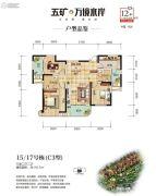 五矿万境水岸3室2厅2卫115平方米户型图