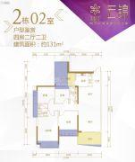 华都汇.铂金广场4室2厅2卫131平方米户型图