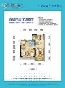 碧桂园生态城左岸3室2厅1卫97平方米户型图