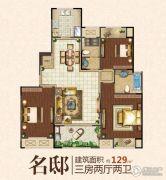 嘉宏云顶3室2厅2卫129平方米户型图