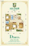 长龙・中央公园(三期)3室2厅2卫125平方米户型图